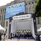 서울시,분향소,경찰