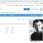 중국,국적,윤동주