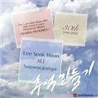 김현식,감성,하림,이석훈,원곡