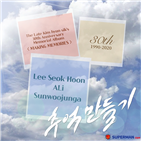 김현식,감성,하림,알리,이석훈