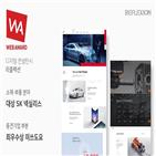 디자인,웹사이트,리플렉션