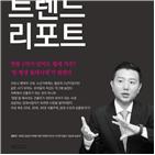 서울,임차인,서울주택,다양,부동산,월세,트렌드,대한,주택,주거
