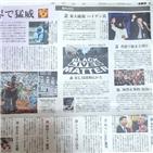올해,뉴스,도쿄신문,한류,해외