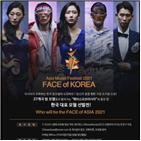 아시아,오브,페이스,모델,한국모델협회,한국