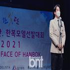 한빛단,한복모델선발대회,김두천