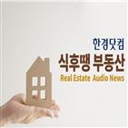 주택,집값,부동산,내년,서울,대책,조정대상지,공급