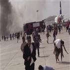 폭발,공항,예멘,아덴