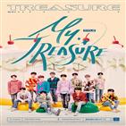 트레저,마이,정규앨범,타이틀곡