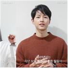 배우,송중기,새해
