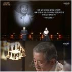 KBS,송재호