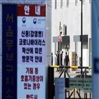 서울동부구치소,코로나19,수용자