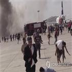 예멘,공항,정부,폭발,아덴,반군