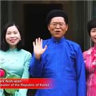 베트남,뮤직비디오,새해