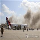 예멘,공항,폭발,정부,아덴,반군,각료