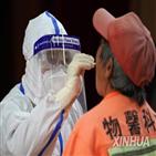 선양,베이징,당국,감염자,중국,검사,주민