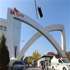 SK하이닉스,선별진료소,코로나19,운영