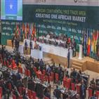 아프리카,관세,무역,출범,협의,보고