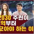 투자,주식,소장,인터뷰,김동환,이야기