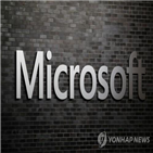 소스코드,MS,소프트웨어,해커,시스템