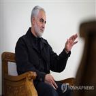 이란,솔레,보복,수장