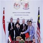 싱가포르,말레이시아,양국,사업,추진