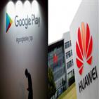 게임,화웨이,텐센트,구글,중국,수수료