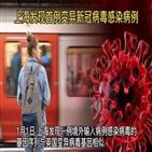 중국,바이러스,변이,상하이,영국발