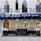 기업은행,기업,현지,미얀마,현지법인