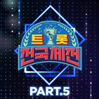 전국체전,트롯,경연곡,국악,공개