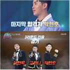 박현호,무대,3라운드
