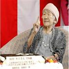 할머니,다나카,생일,최고령자,남편,후쿠오카,성화