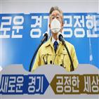 경기도,기획부동산,이재명,토지,지분,지정