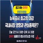 와우넷,한국경제,진행,기업