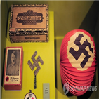 그림,재단,나치