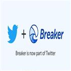 트위터,아마존,브레이커