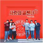 콜센타,사랑,정동원,장민호,발매,무대