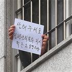 법무부,코로나19,동부구치소,성과,교정시설,집단감염,민의힘