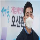 서울,오신환,의원,미래,도시,입체도시