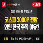 와우넷,종목,시장,한국경제,진행