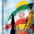 이란,한국,자금,정부,백신,사용