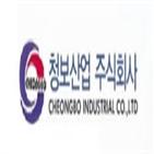 청보산업,개발,사업,발행