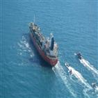 이란,한국,해협,나포