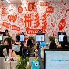 직원,회사,화장실,중국,기업,벌금,방석