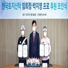 임희정,박지영,한국토지신탁,성적,골프단
