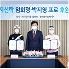 선수,임희정,박지영,대회,한국토지신탁