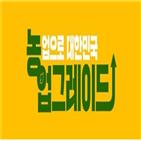 농업,업그레이드,농촌,캠페인
