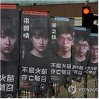 선거,홍콩,홍콩보안법,국가,예비선거
