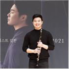 공연,김한은,연주,클라리넷,독주,매력,재즈,올해,음악,오케스트라