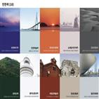 색채디자인,인천,사업,추진,인천시