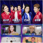 트로트,민족,가왕,응원,결승전,김재롱